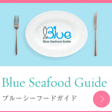 Blue Seafood Guide